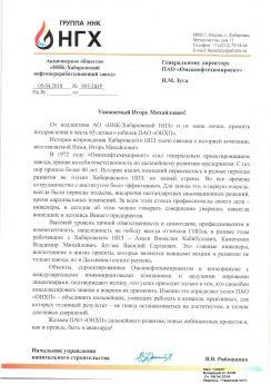 """Поздравление  ПАО """"ОНХП"""""""